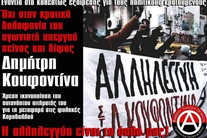 Aggiornamenti su Dimitris Koufontinas (2 Marzo 2021)