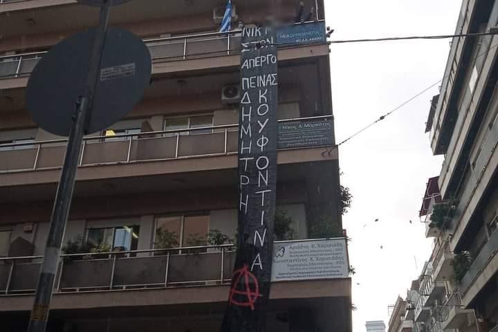 Occupata la sede di Nuova Democrazia a Patrasso